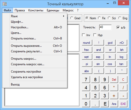 Precise.Calculator.v2.61 (518x435, 16Kb)