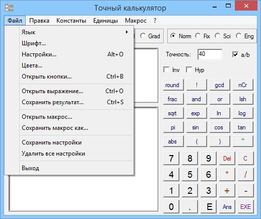 Precise.Calculator.v2.61 (518x435, 16Kb)