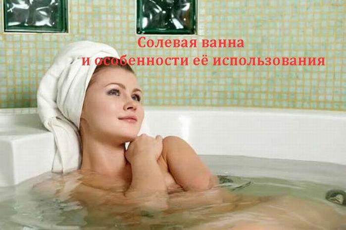 2835299_Solevaya_vanna (700x465, 186Kb)
