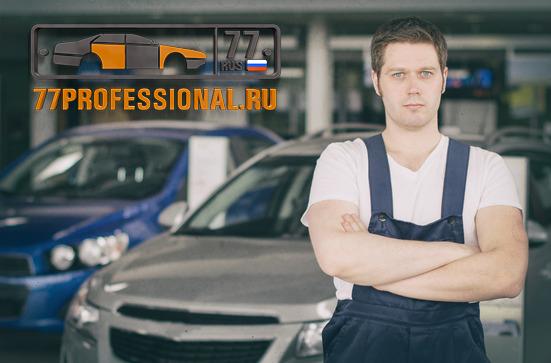2835299_Kyzovnoi_remont_avtomobilya_v_Avtoservise_Professional (551x363, 105Kb)