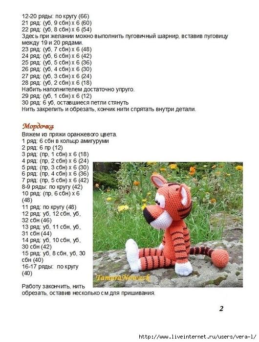 3974093_tigr_3 (530x700, 243Kb)