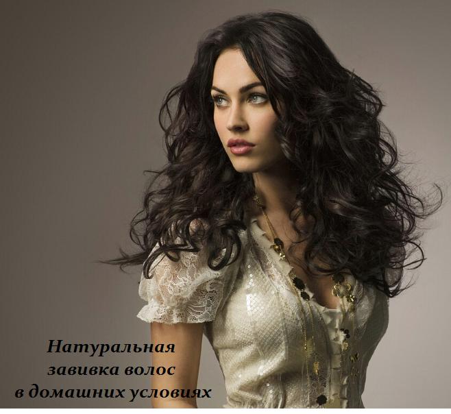 1440088234_Natural_naya_zavivka_volos_v_domashnih_usloviyah (658x604, 494Kb)