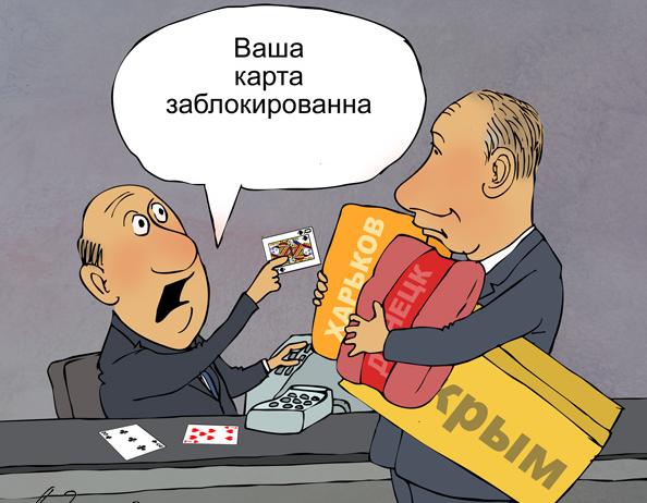 sanktsii-rossii-narusheniya-prava (594x462, 339Kb)