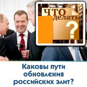 Chto_delat_puti_obnovlenija_rossijskih_jelitn (300x300, 82Kb)