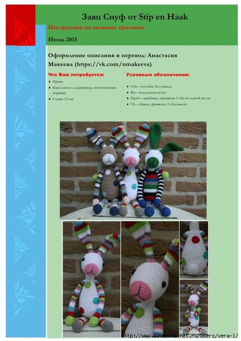 Snuf_Bunny_ot_Stip_en_Haak_1 (494x700, 218Kb)