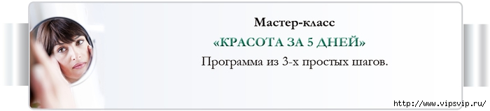 5745884_krasotv_za_5_dnei (700x159, 40Kb)