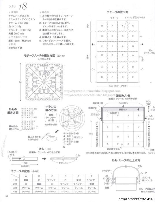 Вязание крючком. Летние сумочки с цветами (17) (537x700, 186Kb)