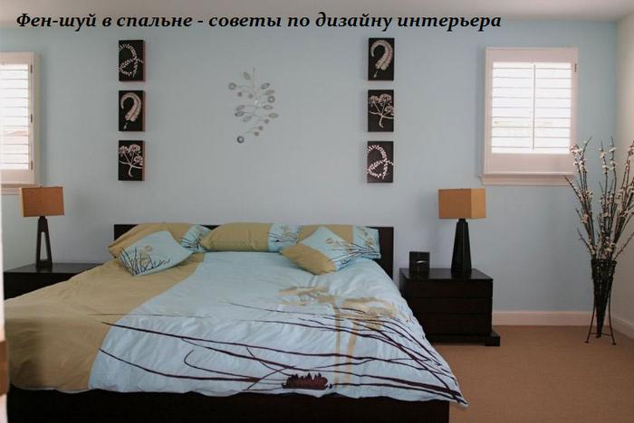 1440186727_Fenshuy_v_spal_ne__sovetuy_po_dizaynu_inter_era (700x468, 329Kb)