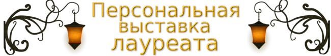 0_12fffb_423e3112_XL (650x110, 74Kb)
