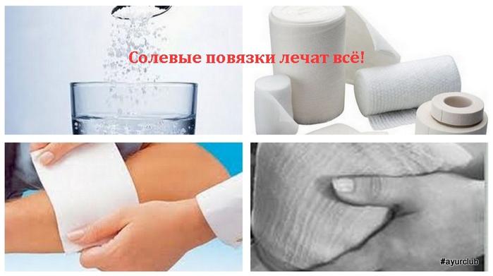 2835299_Solevie_povyazki_lechat_vsyo (700x391, 138Kb)