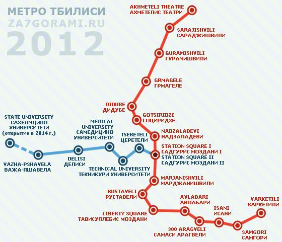 karta-metro-tbilisi (560x481,