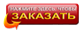 2719143_zakazat (80x30, 4Kb)