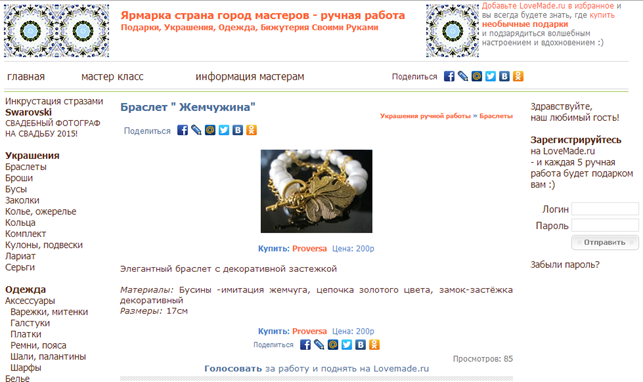 Сайты Рунета, где можно продать свои поделки (handmade)