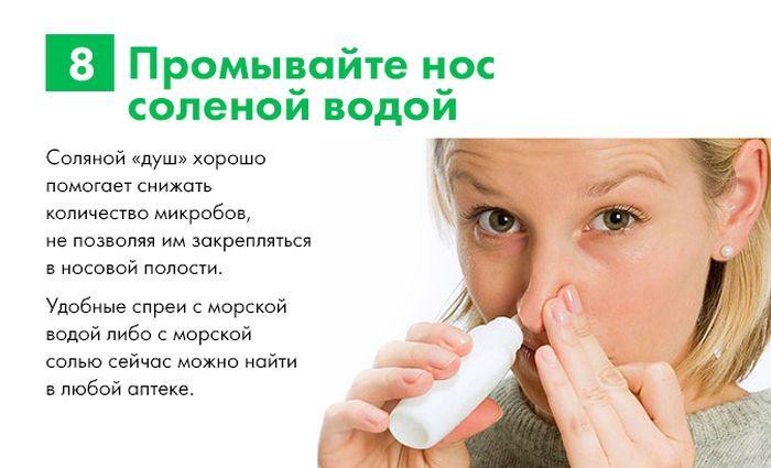 Полезные советы для поддержания красоты и здоровья - Страница 2 124600046_8