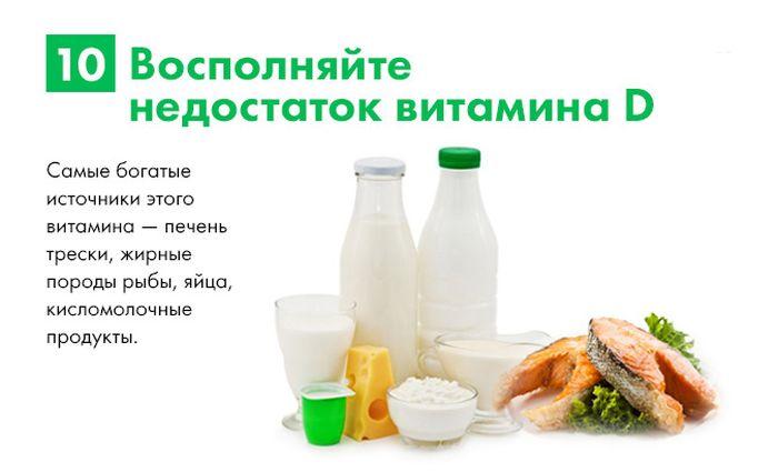Полезные советы для поддержания красоты и здоровья - Страница 2 124600048_10