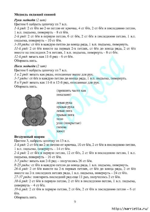 Детский плед с медвежатами крючком (1) (494x700, 188Kb)