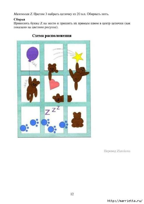 Детский плед с медвежатами крючком (12) (494x700, 99Kb)