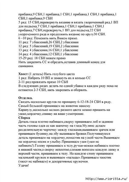 РІ (6) (427x604, 156Kb)