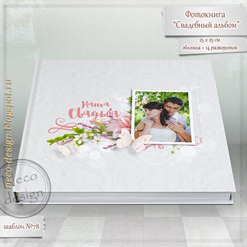 1440366485_shablon_svadebnoy_fotoknigi (500x500, 267Kb)