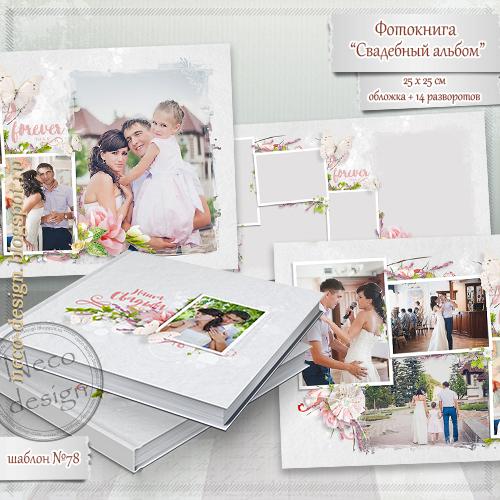 4700706_fotokniga_dlya_svadebnih_fotografii (500x500, 330Kb)