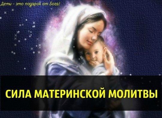 чем владимир артемьев материнская молитва цены Размеры: ширина