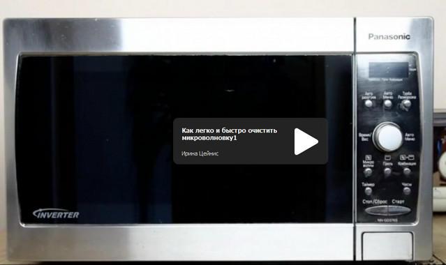 Как почистить микроволновку внутри от жира  YouTube