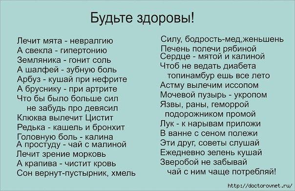 5239983_zdorove_stihi_recepti (604x392, 171Kb)