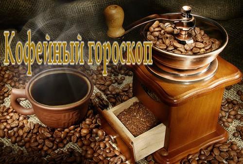 Кофейный гороскоп (500x338, 71Kb)