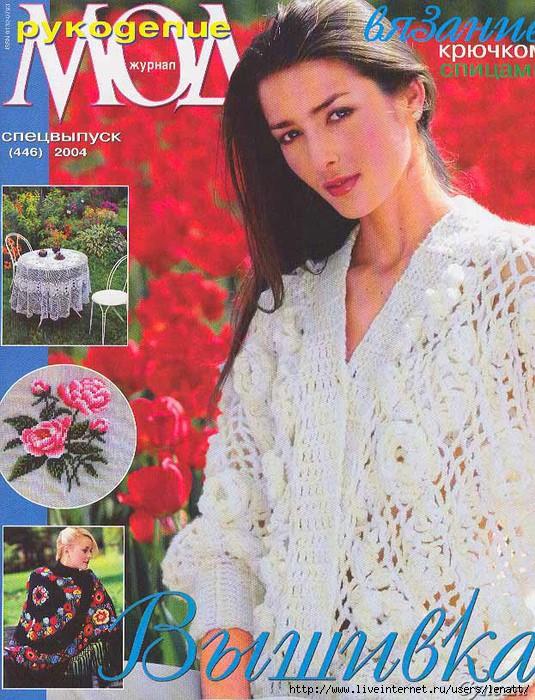 Вязание. Журнал мод № 446