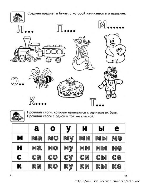 Читать геометрию 8 класс мерзляк учебник онлайн