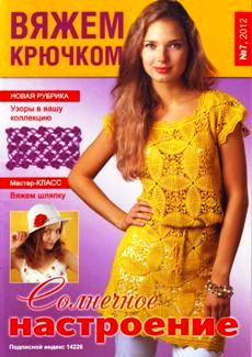 vyazhem_kryuchkom_7_2012 (230x325, 23Kb)