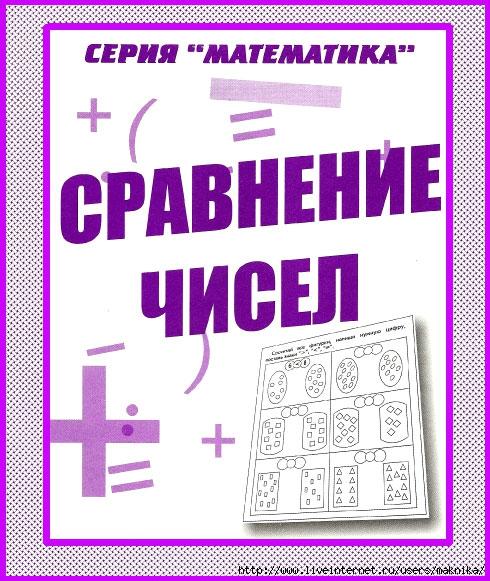 4663906__sravnenie_chisel1_2_ (490x581, 244Kb)