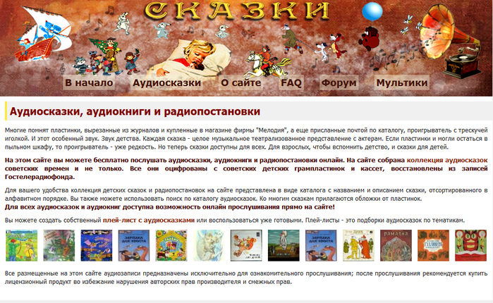 FireShot Screen Capture #076 - 'Аудиосказки - сказки, оцифрованные с советских детских грампластинок' - mp3tales_ru__source=subs%5Fskandal (700x430, 419Kb)