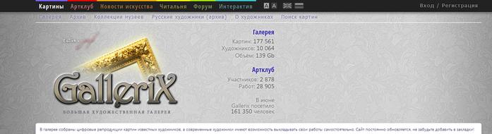 FireShot Screen Capture #082 - 'Интернет-галерея живописи - картины, живопись, репродукции • Gallerix_ru' - gallerix_ru__source=subs%5Fskandal (700x190, 142Kb)