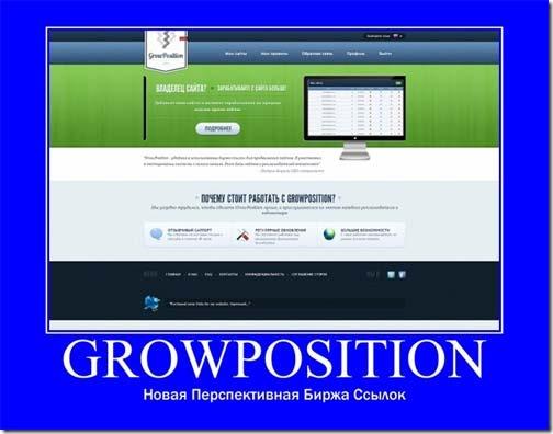 GrowPosition биржа ссылок
