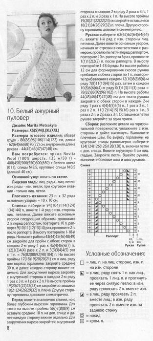 24-1 (313x700, 177Kb)
