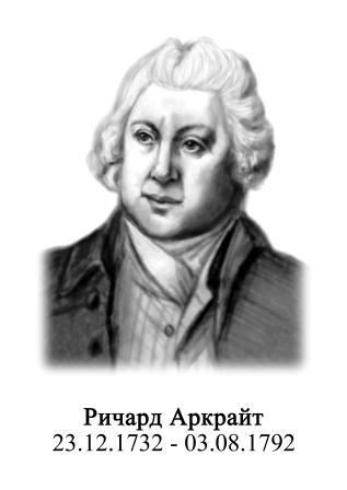 richard arkwright point of view essay During the industrial revolution  this is not an example of the work written by our professional essay writers you can view richard arkwright was one of.