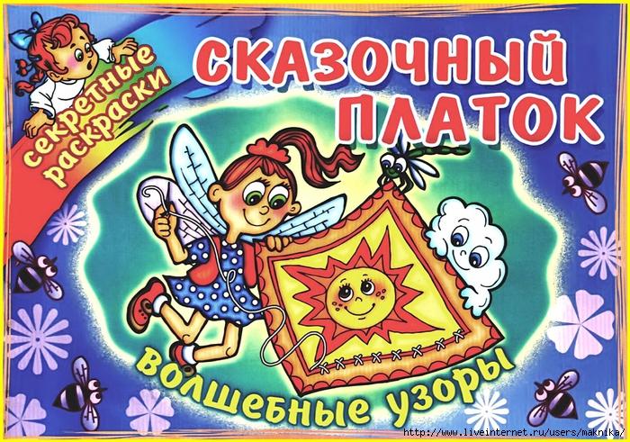 4663906_Skazochnyj_platok1 (700x491, 422Kb)