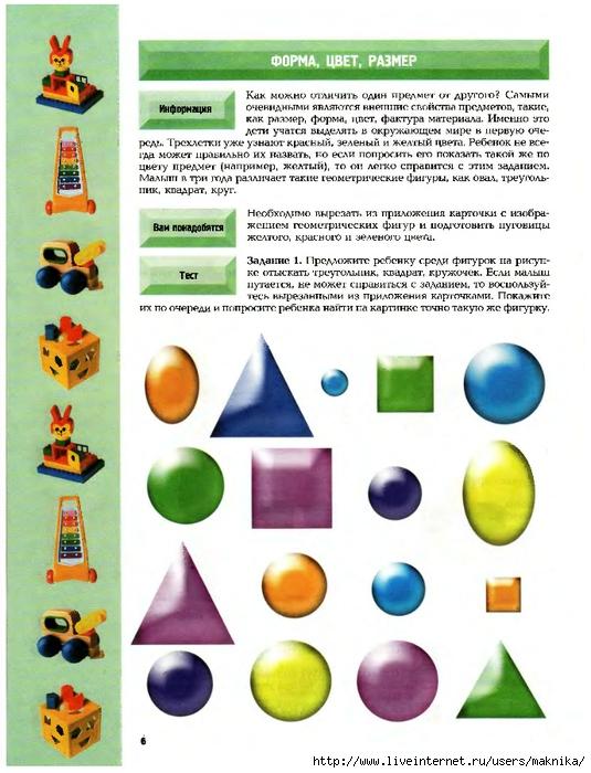 p0006 (535x700, 275Kb)