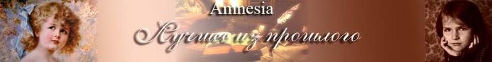 AmnesiaZagolovokPaBers (700x88, 19Kb)