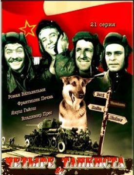 Кадры из фильма «Четыре Танкиста И Собака» / 1966 - 1970