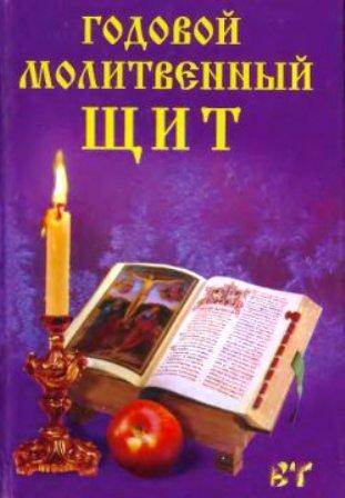 4565946_molitv (311x448, 29Kb)
