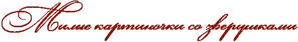 4360286_RmilqePkartinoCkiPsoPzveruSkami (592x85, 12Kb)