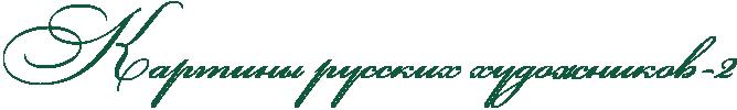 4360286_RkartinqPrusskihPhudoZnikovIF82 (668x100, 13Kb)