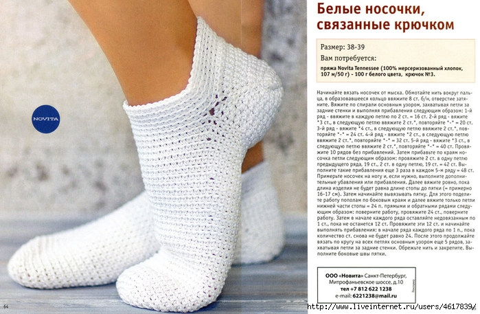 """Серия сообщений """"Тапки,носки"""":"""
