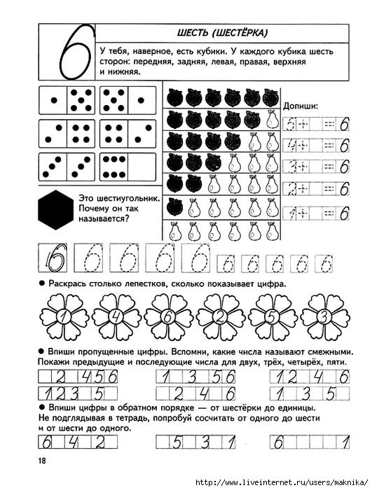 6 цифрами. знакомство с цифра