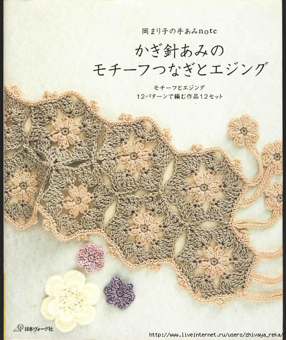 Note Crochet Motif and Edging_1 (589x700, 376Kb)