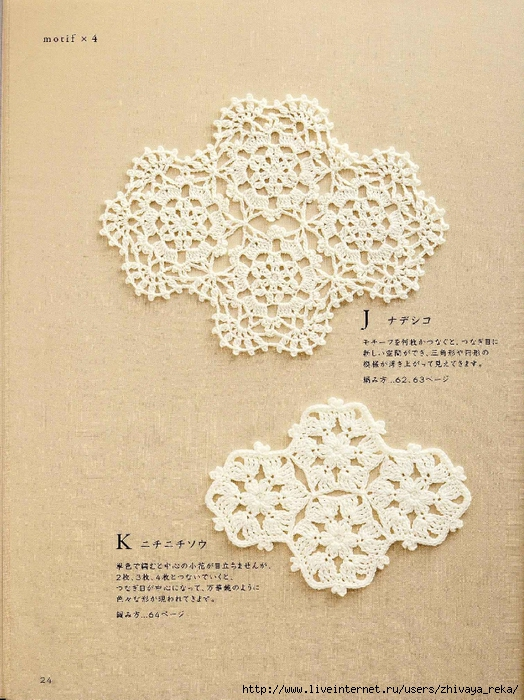 Note Crochet Motif and Edging_25 (524x700, 339Kb)