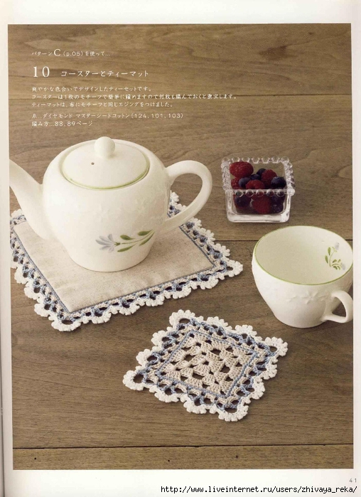 Note Crochet Motif and Edging_41 (508x700, 282Kb)