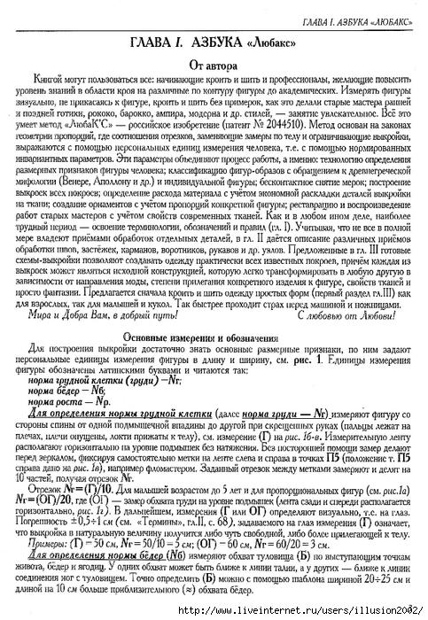 IMG_0003 (483x700, 335Kb)